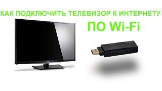 видео Как подключить телевизор к WiFi
