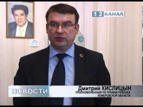 Уполномоченный по правам ребенка в Кемеровской области Дмитрий Кислицын в г Березовский