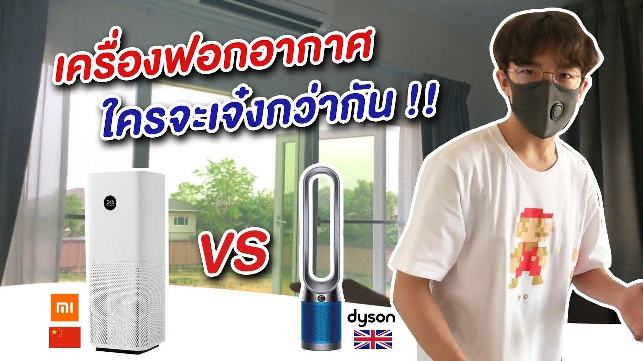 เครื่องฟอกอากาศ Xiaomi vs Dyson