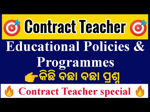 Educational Policies and Programmes ର କିଛି ବଛା ବଛା ପ୍ରଶ୍ନ|contract teacher pedagogy questions|