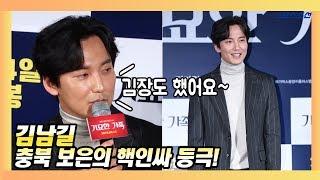 김남길(Kim Nam gil), '충북 보은의 핵인싸'가 된 사연? (기묘한가족)