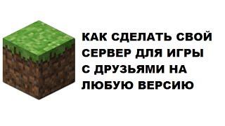 Как сделать свой сервер minecraft на любую версию для игры с друзьями