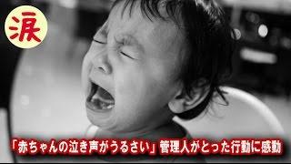 今日の動画⇒【涙・感動の話】 「赤ちゃんの泣き声がうるさい」マンショ...