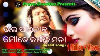Bhala paibaku mote kainki mana|| Humane sagar new odia sad song  || Studio version