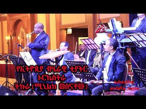 Ethiopian National Theatre Orchestra - Tekura (Menelik Wesenachew)