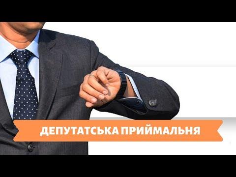 Телеканал Київ: 15.11.19 Депутатська приймальня 14.20