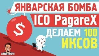 #ICO #PagareX - Делаем 100 иксов! Горячая НОВИНКА января! | Lending 2018 | #Bitcoin | #ArturProfit