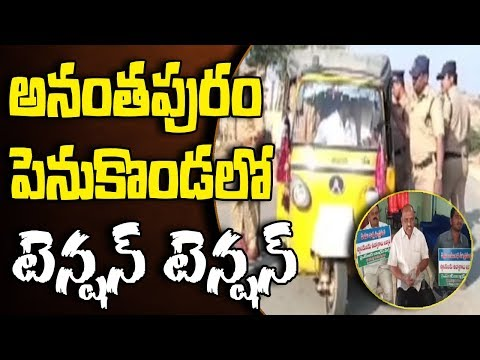 High Tension At Anantapur | Dharna About KIA Issue | AP | Bh