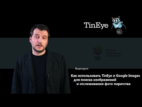 Как использовать TinEye и Google Images для поиска изображений и отслеживания фото пиратства