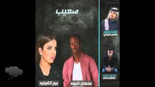 صعيب سلطان خليفه حقروص و ريم الكويتيه HD