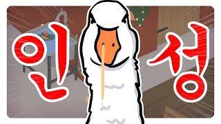 거위 게임 = 타이밍 게임[비디오게임:인성 갑 거위 게임 2-2편]Untitled Goose Game [멋사]