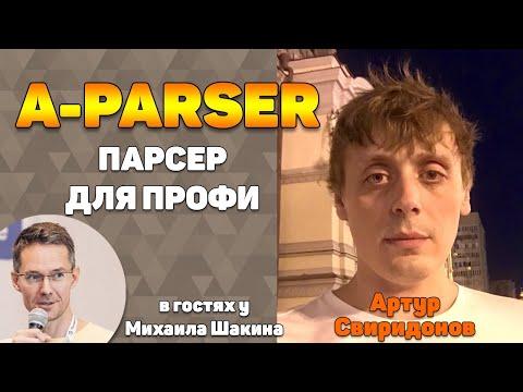 A-Parser - парсер для профессионалов SEO