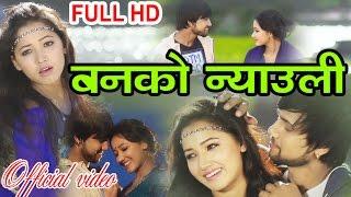 New song BANKO NYAULI 2016/2073  बनको न्याउली By Devi Gharti and Madhav Neupane
