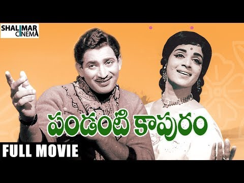 Pandanti Kapuram Telugu Full Length Movie || Krishna, Saroja Devi, Vijayanirmala