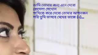 Pori / আজ তোমার মন খারাপ মেয়ে/ Cover by Asif/ Lyrical Video/ Model: Papry & Asif/Track Pori karaoke
