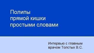 Полипы прямой кишки(, 2016-09-16T05:04:04.000Z)
