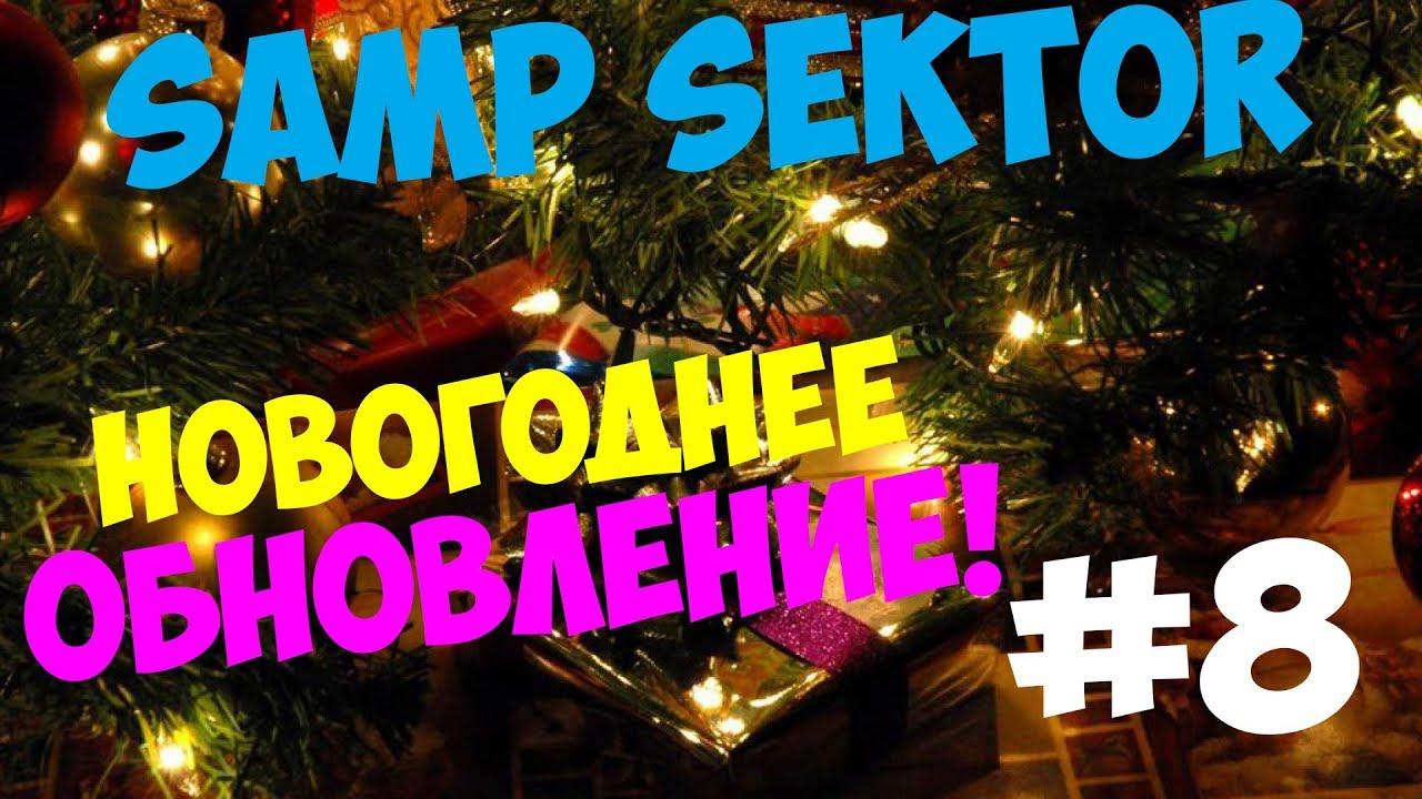 SAMP SEKTOR ● Новогоднее обновление!!!! #8⛄️