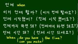 Basic Korean Classic 06 - what, who, when, where, how, why...