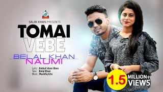 Tomay Vebe Belal Khan Naumi Mp3 Song Download