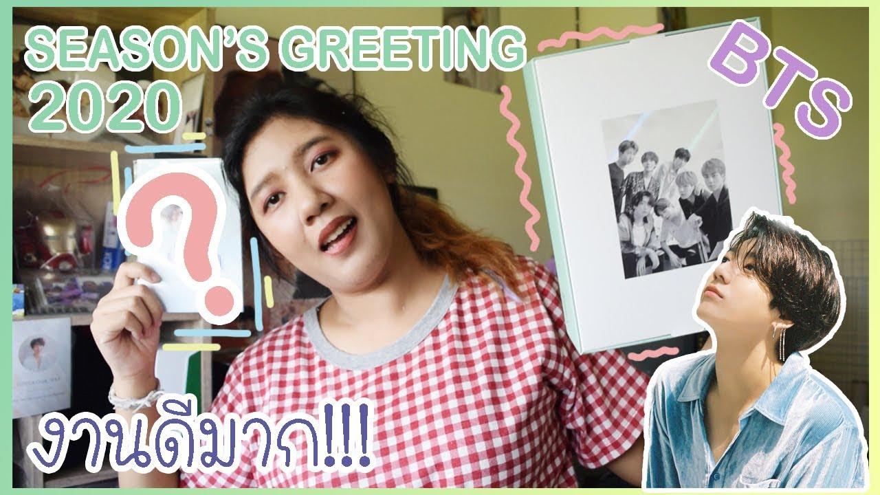Unboxing BTS : ' 2020 Season's Greetings ' ของขวัญต้อนรับปีหนู~  ??