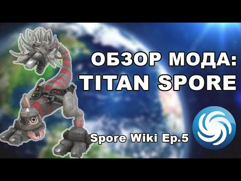 SPORE Wiki - Обзор Мода TITAN SPORE (Глобальный мод)