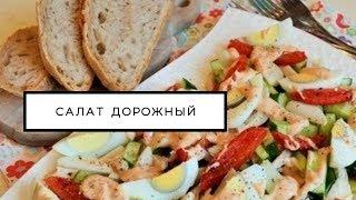 Салат «Дорожный» - это отличный салат в дорогу!