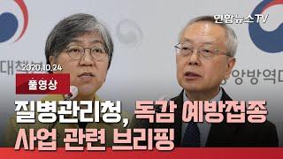 [풀영상] 질병관리청, 독감 예방접종 관련 브리핑 / …