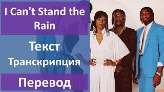 Eruption - I Can't Stand the Rain (lyrics)