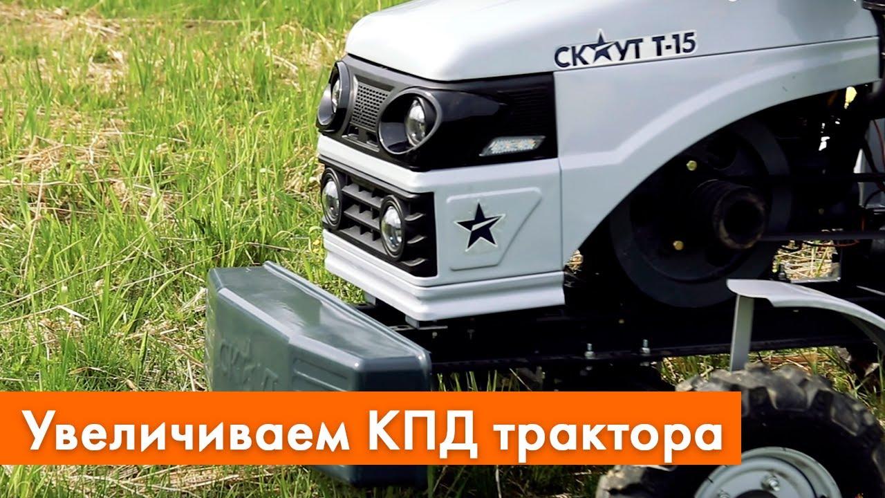 Увеличиваем КПД мини-трактора СКАУТ