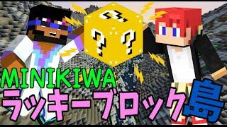 [マインクラフト] ラッキーブロック島!! ~ミニゲームを極めしもの 第二十五回~ thumbnail