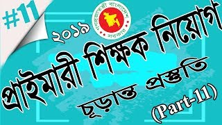 Primary School Teacher Job Question Answer (part-01)।। My Classroom Video
