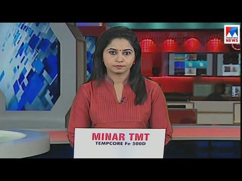 പ്രഭാത വാർത്ത | 8 A M News | News Anchor - Veena Prasad | December 07, 2017