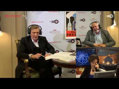 Невзоровские среды на радио «Эхо Москвы» 04.09.2019