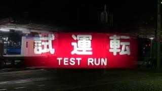 【野田線 急行試運転】東武10030系11652F・60000系61610F 岩槻・東岩槻