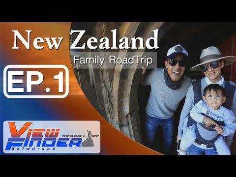 (Coryright) Viewfinder Dreamlist l  ริชาพาเที่ยว New Zealand Family Road trip EP1/7