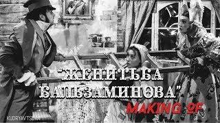 """MAKING OF: """"Женитьба Бальзаминова"""""""