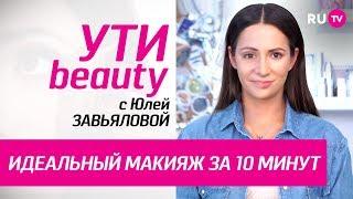 Как сделать модный мэйк самостоятельно за 10 минут?   Ути-Beauty. Выпуск 32