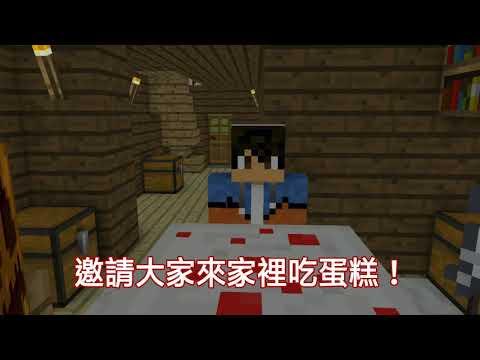 Minecraft動畫之11/20麥茶的生日!!