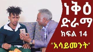 ነቅዕ ድራማ ክፍል 14 | Nek'e Ethiopian Sitcom Drama Part 14