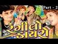 Gujarati Live Garba 2015 | 'rangilo Dayro' Video Songs | Part 2 | Nitin Barot, Tina Rabari video