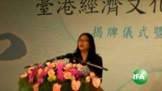 台湾成立财团法人台港经济文化合作策进会 thumbnail