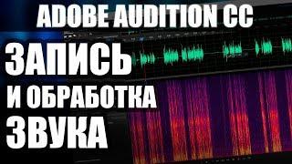Adobe Audition   Как я записываю и обрабатываю звук?   UnderMind