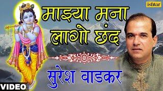Majhya Mana Lago Chhand (Suresh Wadkar)
