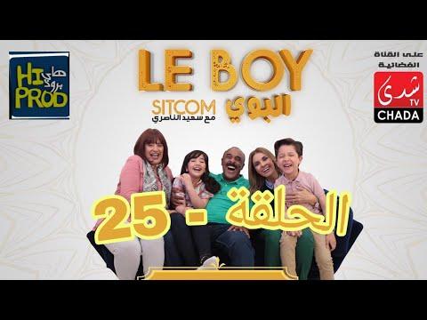 lboy  (Maroc) Episode 25