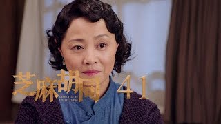 芝麻胡同-41-memories-of-peking-41-何冰-王鷗-劉蓓等主演