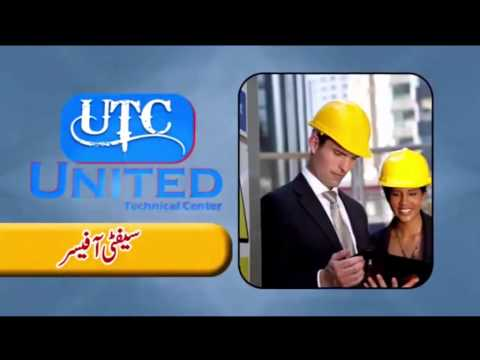 United Technical Center in Sialkot Punjab Pakistan