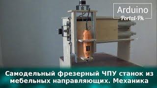 Самодельный фрезерный ЧПУ станок из мебельных направляющих. Механика
