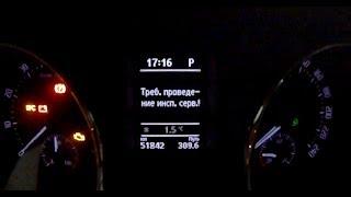 Сброс-обнуление индикатора межсервисного обслуживания на Шкода Йети 2013 года