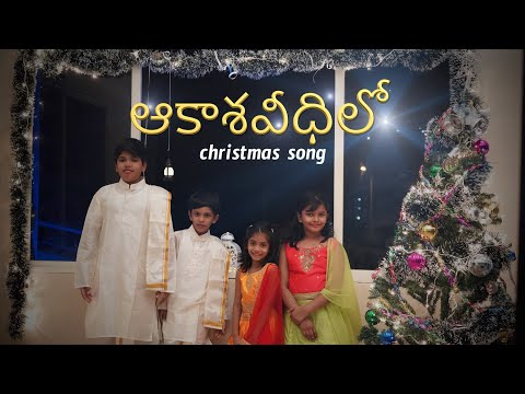Aakasha veedhilo Song by JK Christopher Prince,Melody,Ron&candy Latest Telugu christmas song