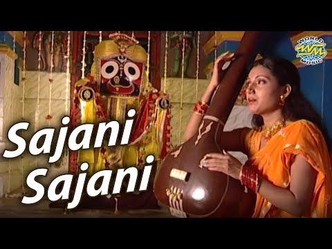 Sajani Sajani || Nanda Raja Ra Tiki Pila || Ira Mohanty || WORLD MUSIC
